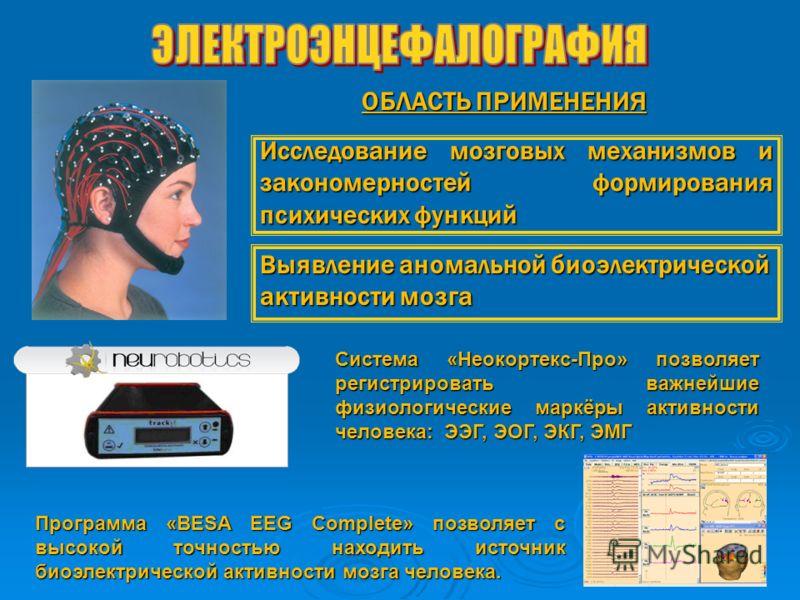 Система «Неокортекс-Про» позволяет регистрировать важнейшие физиологические маркёры активности человека: ЭЭГ, ЭОГ, ЭКГ, ЭМГ Исследование мозговых механизмов и закономерностей формирования психических функций ОБЛАСТЬ ПРИМЕНЕНИЯ Программа «BESA EEG Com