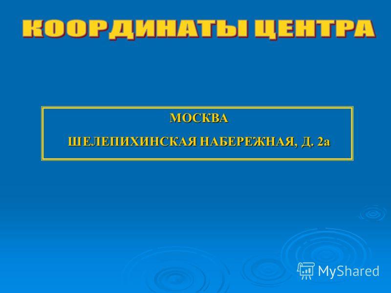 МОСКВА ШЕЛЕПИХИНСКАЯ НАБЕРЕЖНАЯ, Д. 2а
