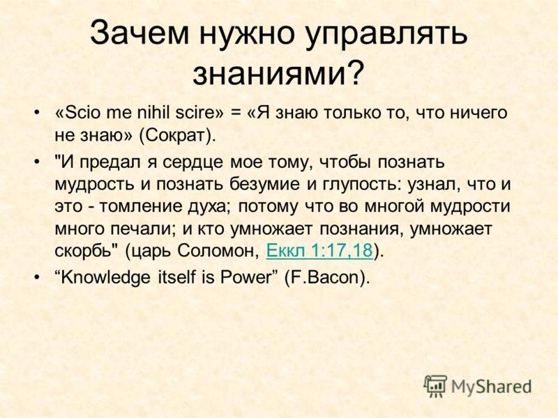 Зачем нужно управлять знаниями? «Scio me nihil scire» = «Я знаю только то, что ничего не знаю» (Сократ).