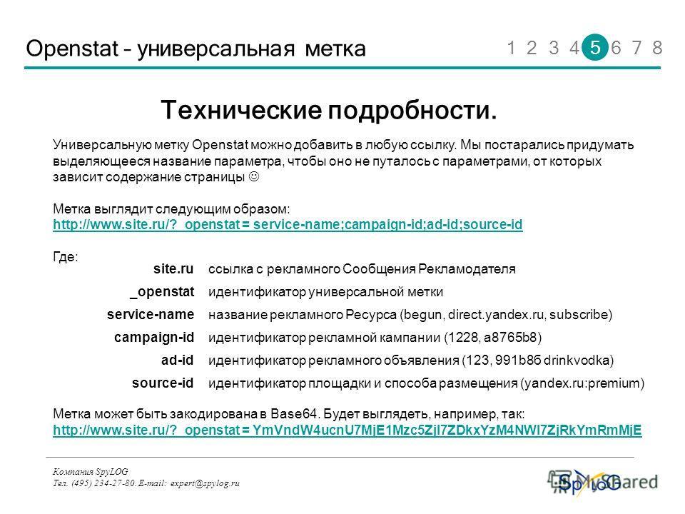 Компания SpyLOG Тел. (495) 234-27-80. E-mail: expert@spylog.ru Openstat – универсальная метка Универсальную метку Openstat можно добавить в любую ссылку. Мы постарались придумать выделяющееся название параметра, чтобы оно не путалось с параметрами, о