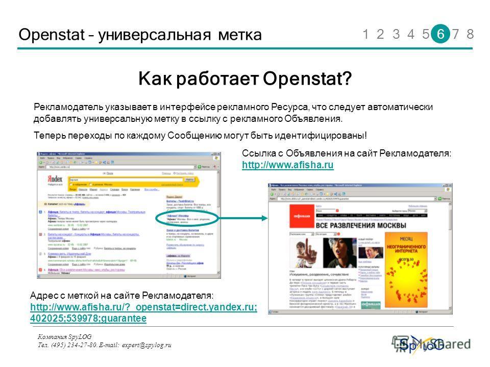Компания SpyLOG Тел. (495) 234-27-80. E-mail: expert@spylog.ru Openstat – универсальная метка Как работает Openstat? Адрес с меткой на сайте Рекламодателя: http://www.afisha.ru/?_openstat=direct.yandex.ru; 402025;539978;guarantee Ссылка с Объявления