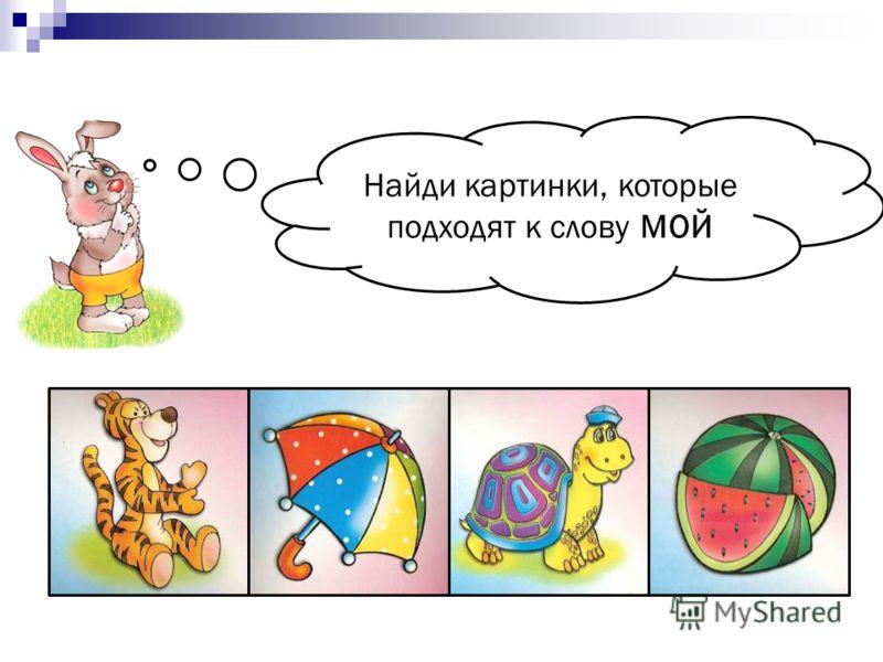 учитель-логопед высшей категории Шелест Мария Григорьевна г.Нефтеюганск «Путешествие в страну Знаний»