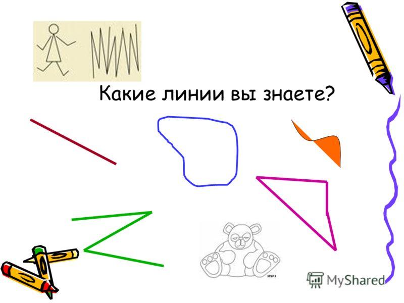 Какие линии вы знаете?