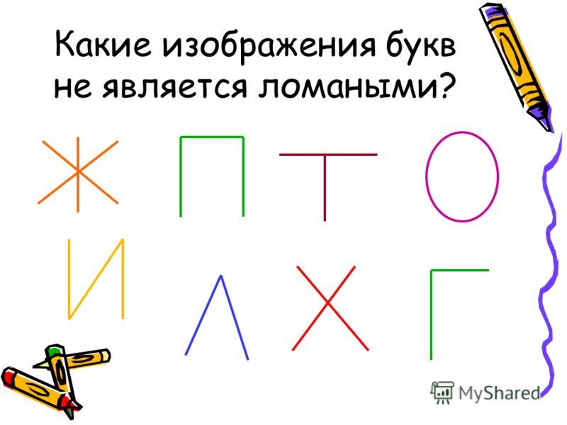 Какие изображения букв не является ломаными?