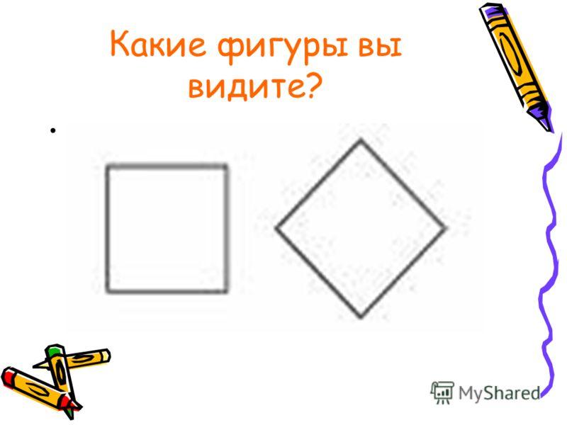 Какие фигуры вы видите?.