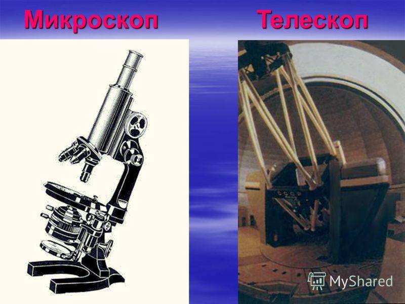 МикроскопТелескоп