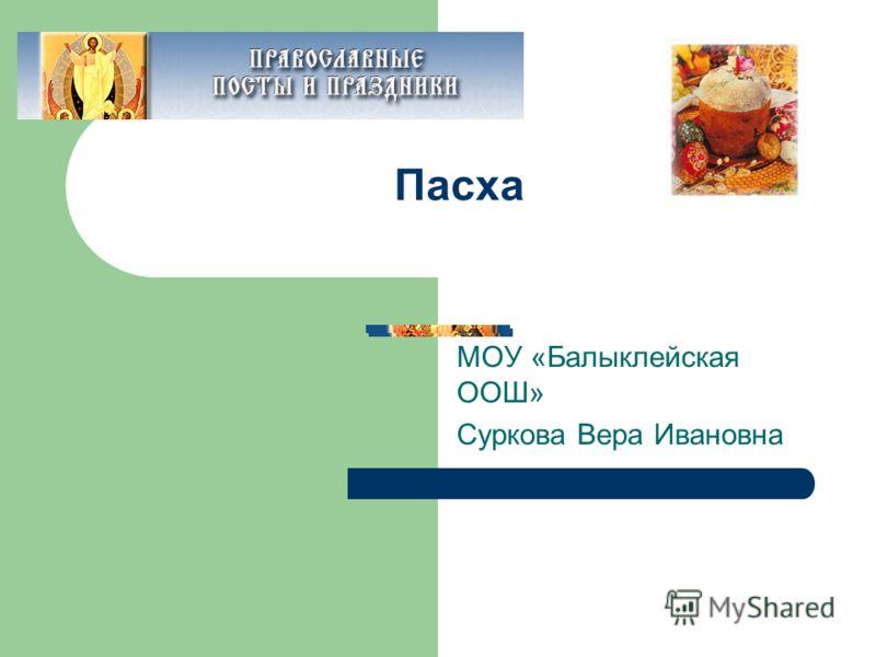Пасха МОУ «Балыклейская ООШ» Суркова Вера Ивановна