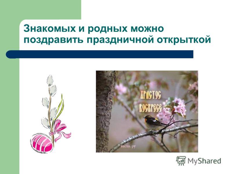 Знакомых и родных можно поздравить праздничной открыткой
