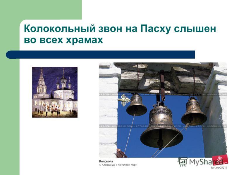Колокольный звон на Пасху слышен во всех храмах