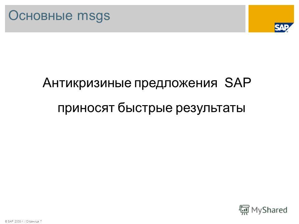 Основные msgs © SAP 2008 г. / Страница 7 Антикризиные предложения SAP приносят быстрые результаты