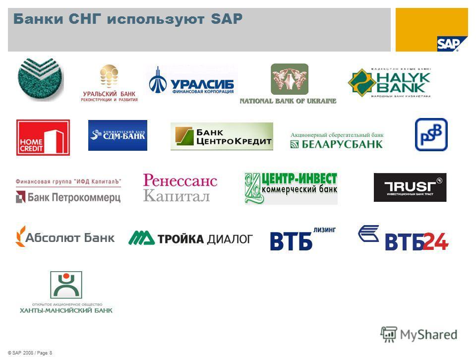 Банки СНГ используют SAP © SAP 2008 / Page 8