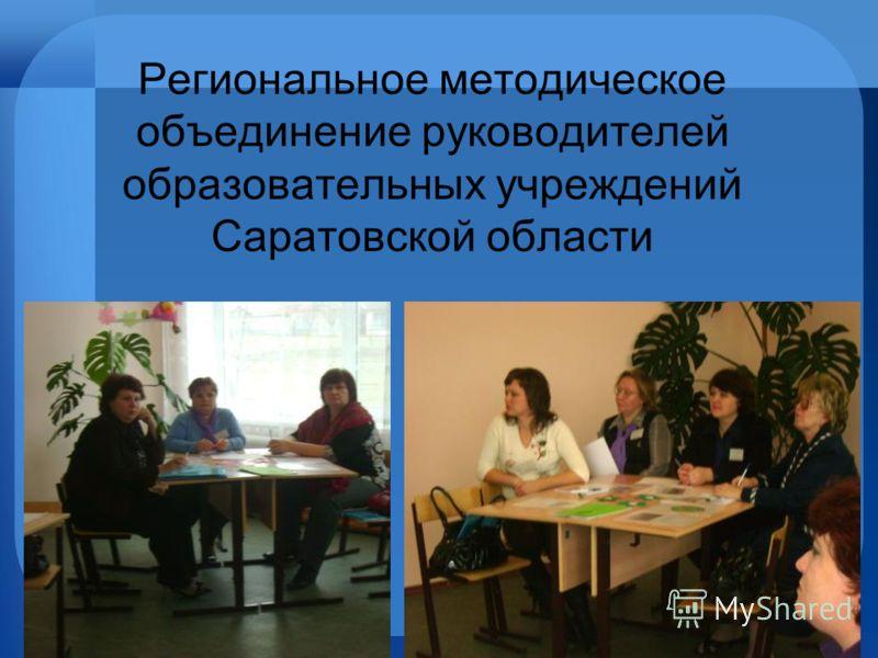 Региональное методическое объединение руководителей образовательных учреждений Саратовской области