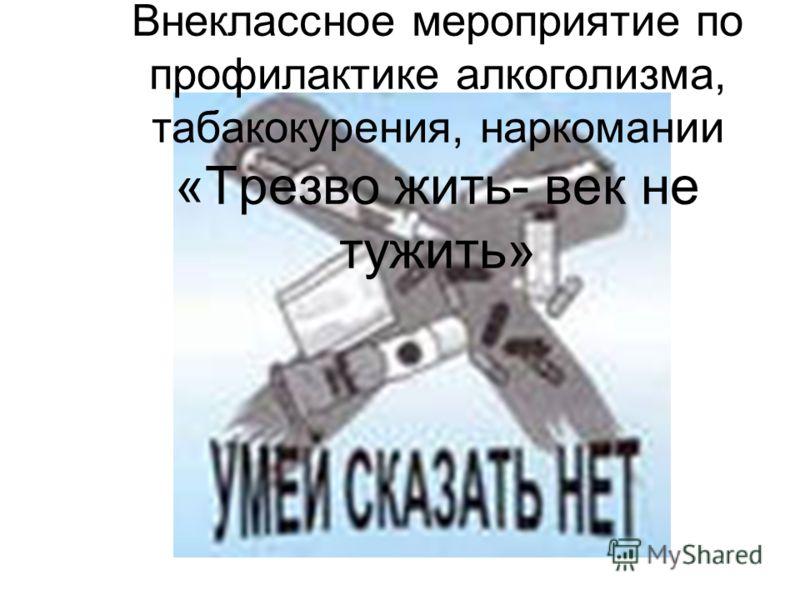 Клиника от алкогольной зависимости в москве