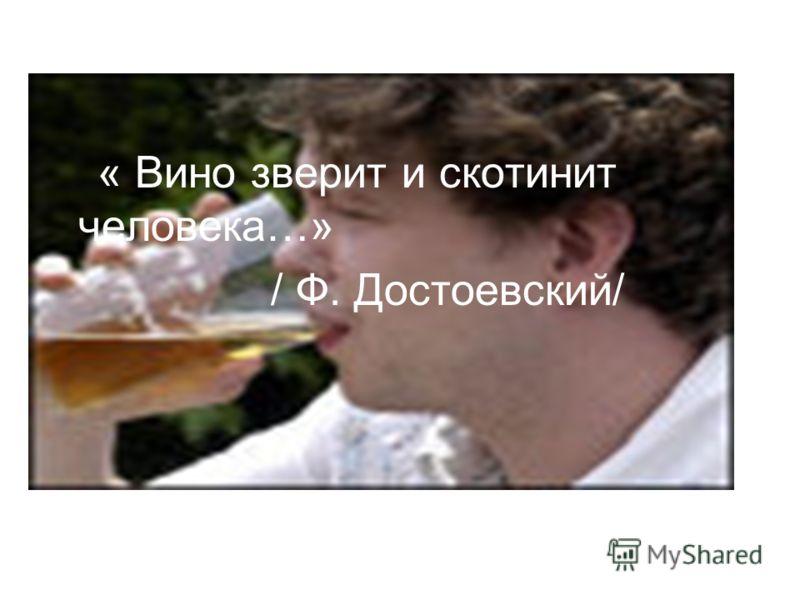 « Вино зверит и скотинит человека…» / Ф. Достоевский/