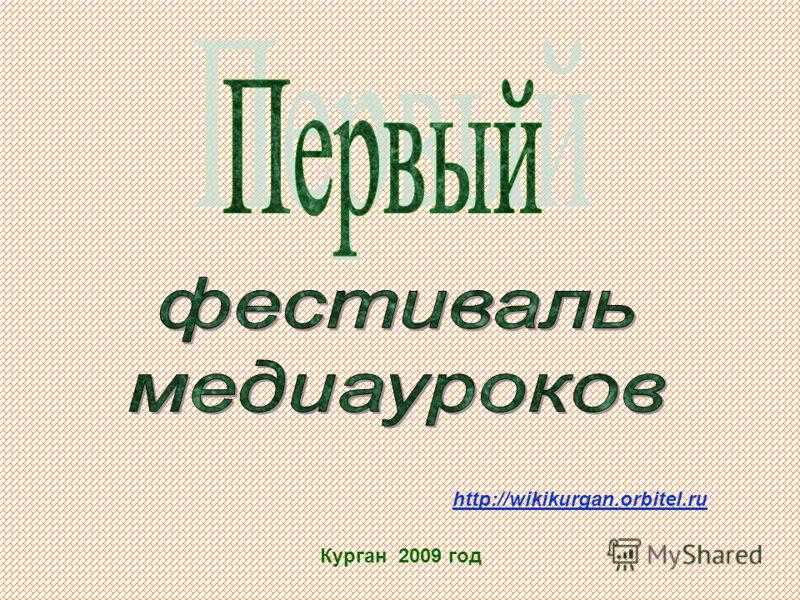 Курган 2009 год http://wikikurgan.orbitel.ru
