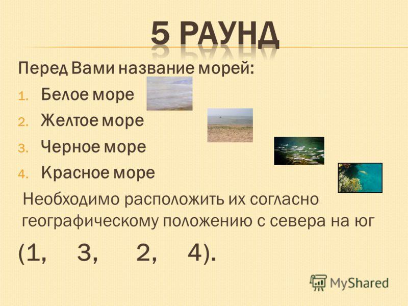 Перед Вами названия проливов 1. Магелланов 2. Берингов 3. Баб-эль-Мандебский 4. Босфор 5. Ла-Манш А) Какие проливы соединяют два океана? А) 1,2 (Атлантический и Тихий, Северный Ледовитый и Тихий) Б)Какой пролив отделяет два полуострова? Б) 3 (Аравийс