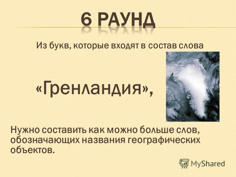 Перед Вами название морей: 1. Белое море 2. Желтое море 3. Черное море 4. Красное море Необходимо расположить их согласно географическому положению с севера на юг (1, 3, 2, 4).