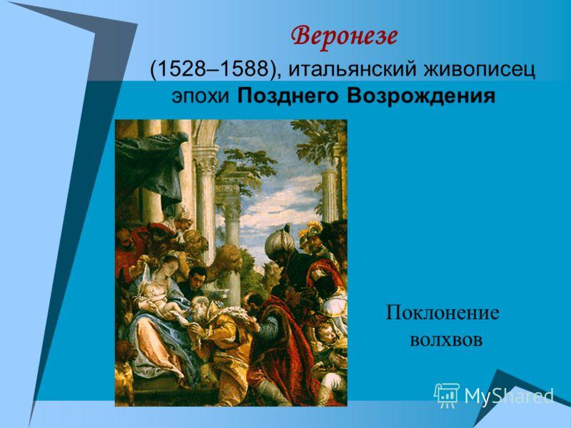 Веронезе (1528–1588), итальянский живописец эпохи Позднего Возрождения Поклонение волхвов