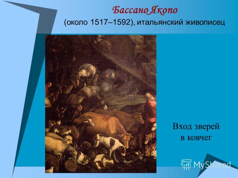 Бассано Якопо (около 1517–1592), итальянский живописец Вход зверей в ковчег