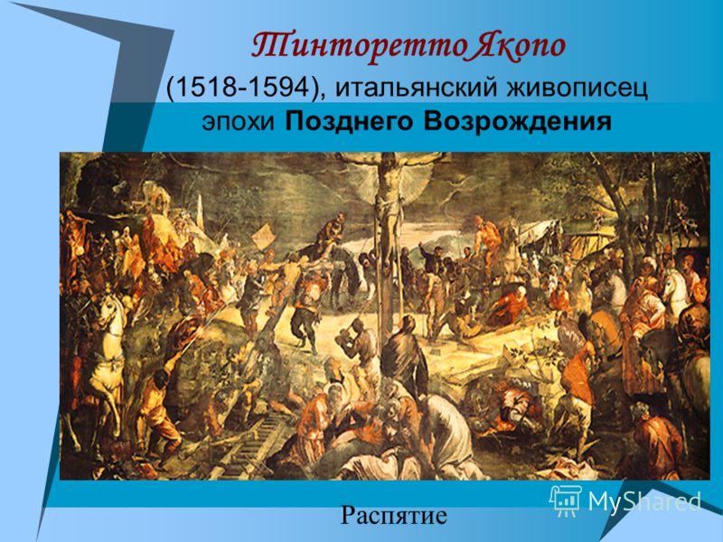 Тинторетто Якопо (1518-1594), итальянский живописец эпохи Позднего Возрождения Распятие