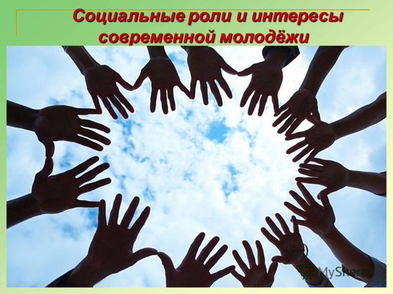 С С С Социальные роли и интересы современной молодёжи Социальная роль (франц. role) - это поведение, ожидаемое от того, кто имеет определенный социальный статус. Социальные роли - это совокупность требований, предъявляемых индивиду обществом, а также