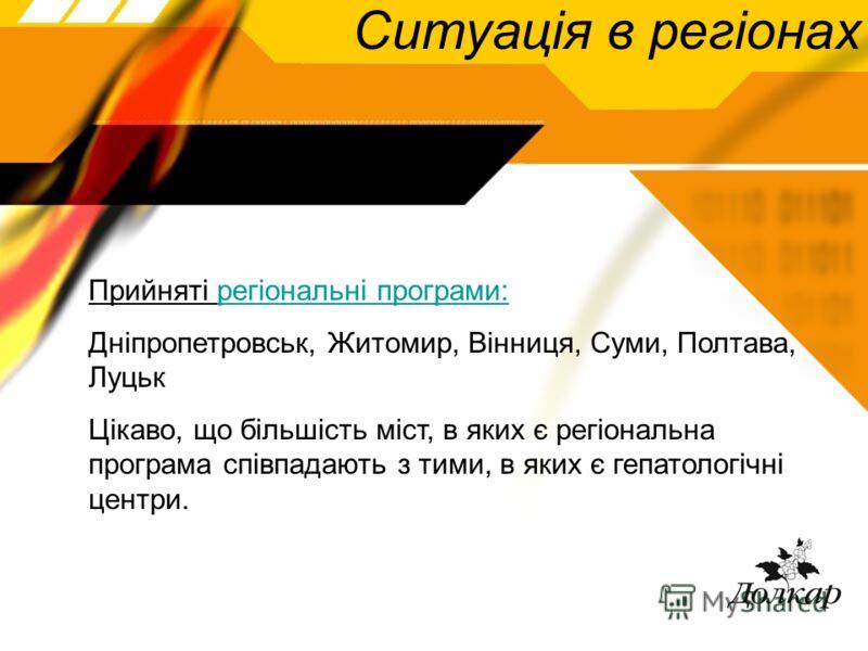 Ситуація в регіонах Прийняті регіональні програми:регіональні програми: Дніпропетровськ, Житомир, Вінниця, Суми, Полтава, Луцьк Цікаво, що більшість міст, в яких є регіональна програма співпадають з тими, в яких є гепатологічні центри.