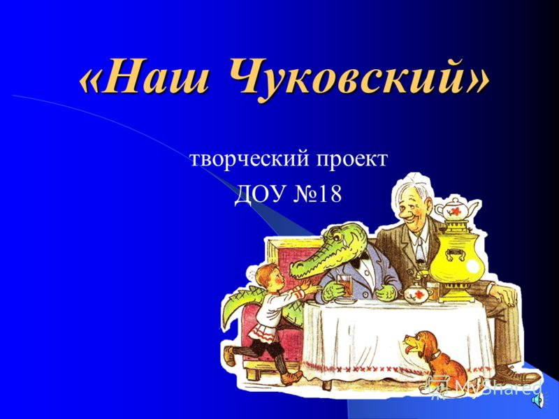 «Наш Чуковский» творческий проект ДОУ 18