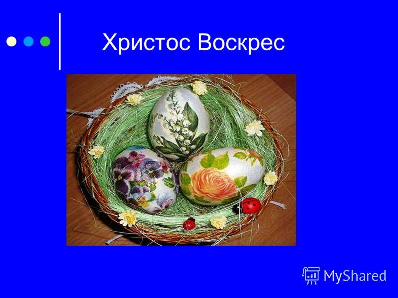 Пасхальные яйца Другая легенда гласит: Святая Мария Магдалина пришла к римскому императору с полагающимся по случаю визита даром - принесла ему простое яйцо. Император не поверил ее словам: