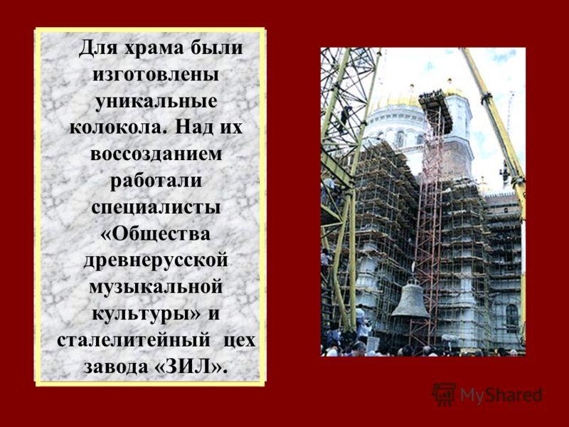 Для храма были изготовлены уникальные колокола. Над их воссозданием работали специалисты «Общества древнерусской музыкальной культуры» и сталелитейный цех завода «ЗИЛ».