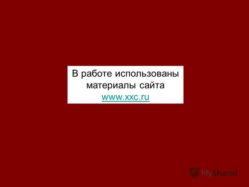 В работе использованы материалы сайта www.xxc.ru www.xxc.ru