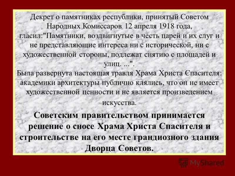 Декрет о памятниках республики, принятый Советом Народных Комиссаров 12 апреля 1918 года, гласил: