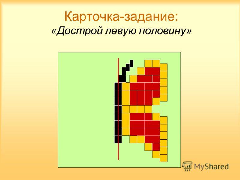 Карточка-задание: «Дострой левую половину»