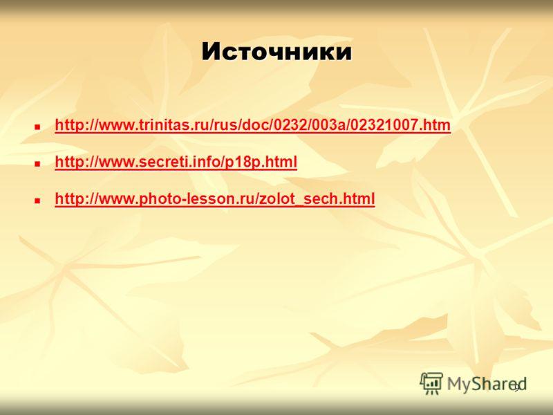 9 Источники http://www.trinitas.ru/rus/doc/0232/003a/02321007.htm http://www.trinitas.ru/rus/doc/0232/003a/02321007.htm http://www.trinitas.ru/rus/doc/0232/003a/02321007.htm http://www.secreti.info/p18p.html http://www.secreti.info/p18p.html http://w