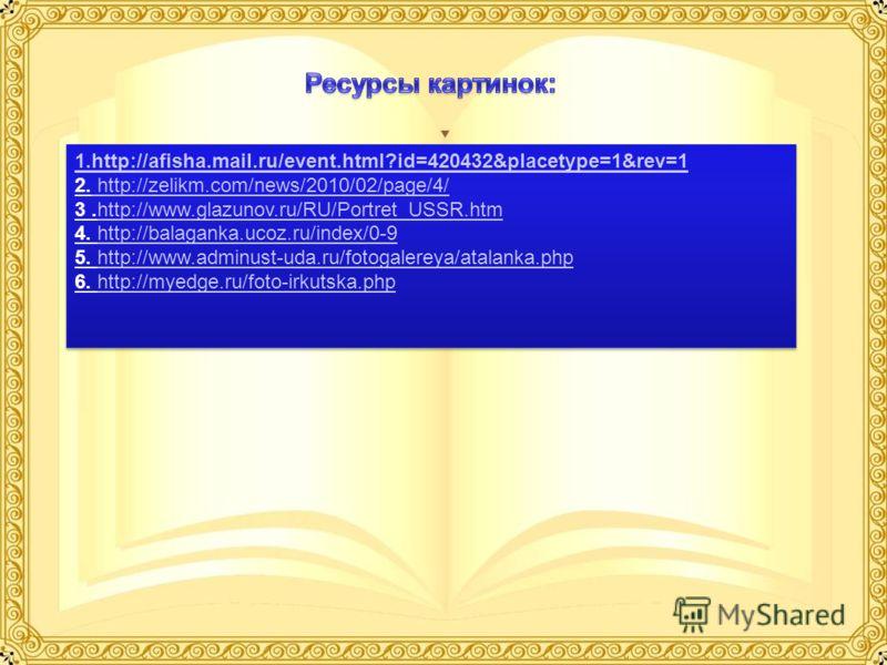 1.http://afisha.mail.ru/event.html?id=420432&placetype=1&rev=1 2. http://zelikm.com/news/2010/02/page/4/ http://zelikm.com/news/2010/02/page/4/ 3.http://www.glazunov.ru/RU/Portret_USSR.htmhttp://www.glazunov.ru/RU/Portret_USSR.htm 4. http://balaganka