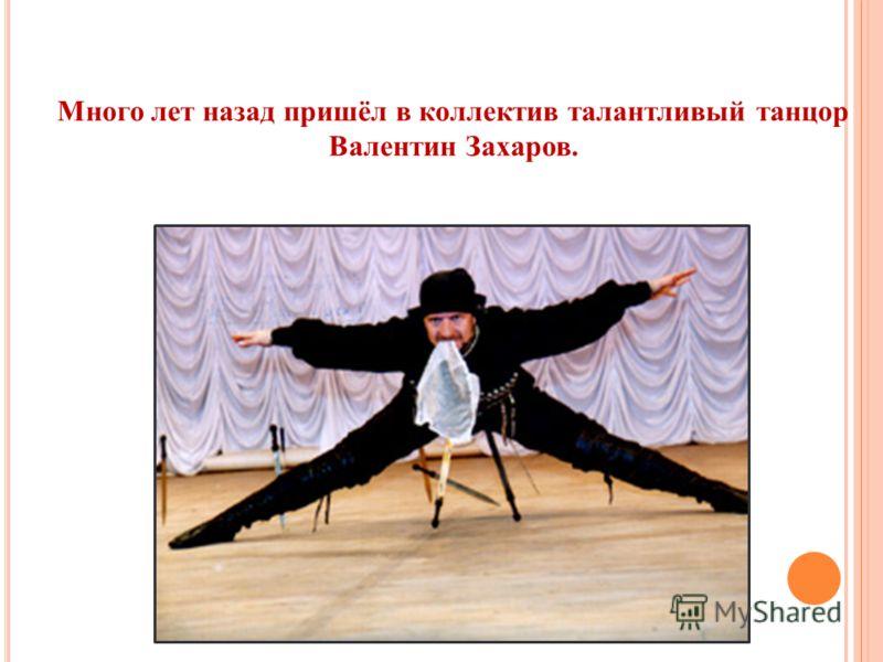 Много лет назад пришёл в коллектив талантливый танцор Валентин Захаров.