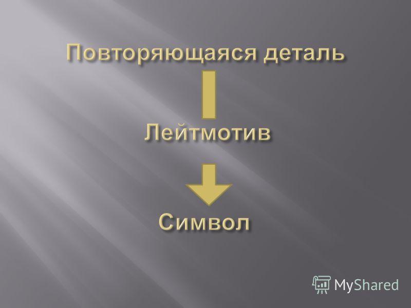 Святость Камень Санкт - Петербург Кошмар Преступление Духота Надежда
