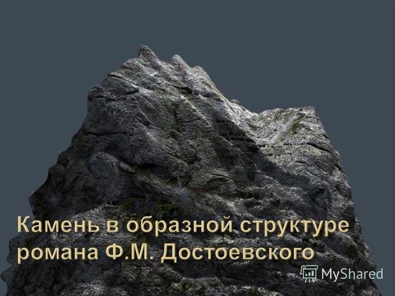 Определение функции образа камня в романе Ф. М. Достоевского « Преступление и наказание » 1. Выделение эпизодов, где встречается образ камня ; 2. Анализ этих эпизодов ; 3. Систематизация полученных результатов в ходе анализа эпизодов
