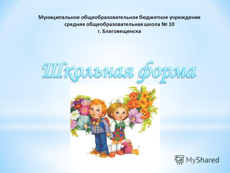 Муниципальное общеобразовательное бюджетное учреждение средняя общеобразовательная школа 10 г. Благовещенска