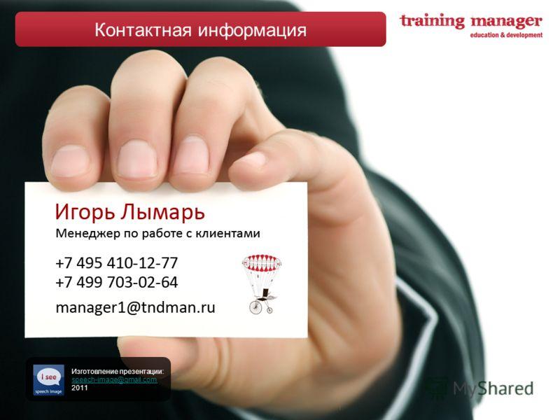 Контактная информация Изготовление презентации: speech-image@gmail.com 2011