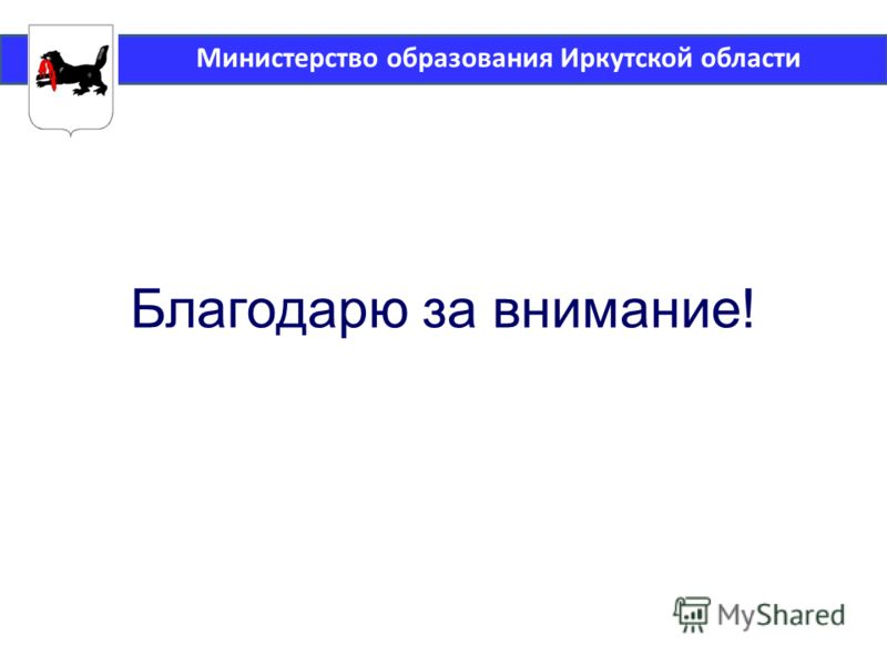 Министерство образования Иркутской области Благодарю за внимание!