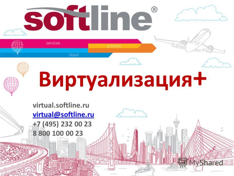 Виртуализация + virtual.softline.ru virtual@softline.ru +7 (495) 232 00 23 8 800 100 00 23
