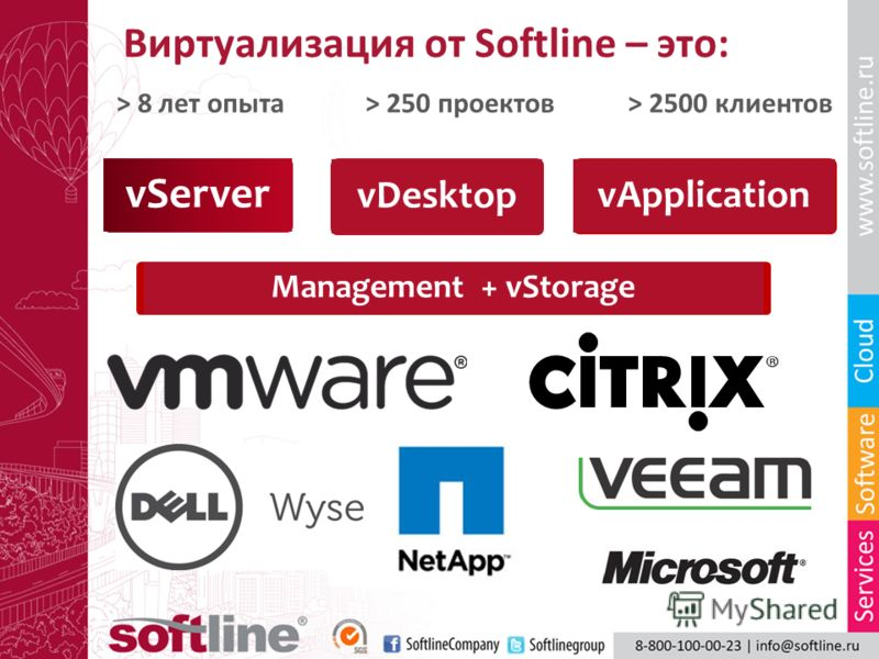 vDesktop vServer vApplication Management + vStorage Виртуализация от Softline – это: > 8 лет опыта> 250 проектов > 2500 клиентов