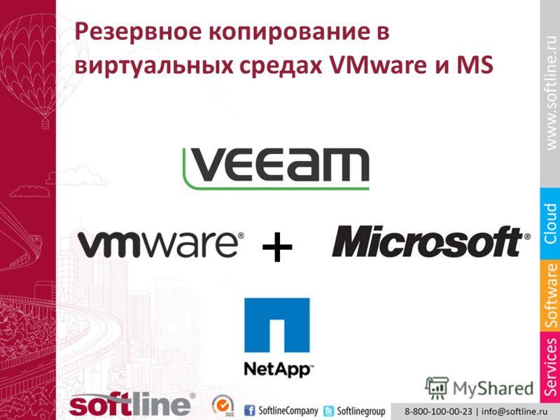 Резервное копирование в виртуальных средах VMware и MS +