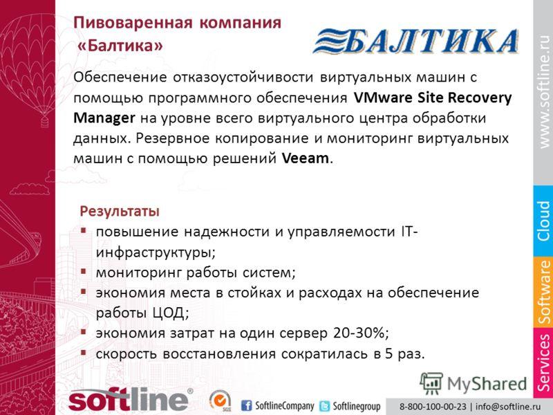 Пивоваренная компания «Балтика» Обеспечение отказоустойчивости виртуальных машин с помощью программного обеспечения VMware Site Recovery Manager на уровне всего виртуального центра обработки данных. Резервное копирование и мониторинг виртуальных маши