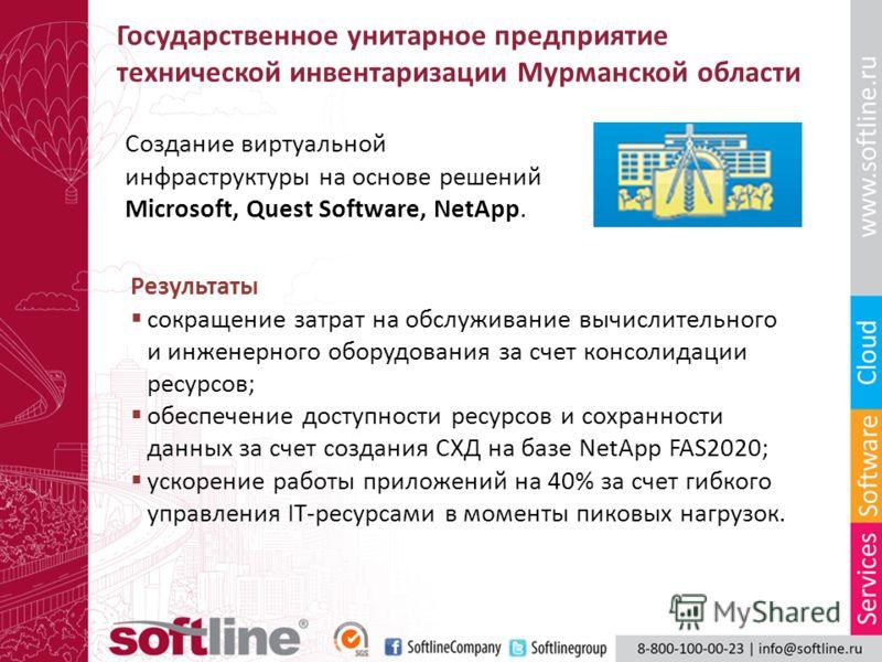 Государственное унитарное предприятие технической инвентаризации Мурманской области Создание виртуальной инфраструктуры на основе решений Microsoft, Quest Software, NetApp. Результаты сокращение затрат на обслуживание вычислительного и инженерного об
