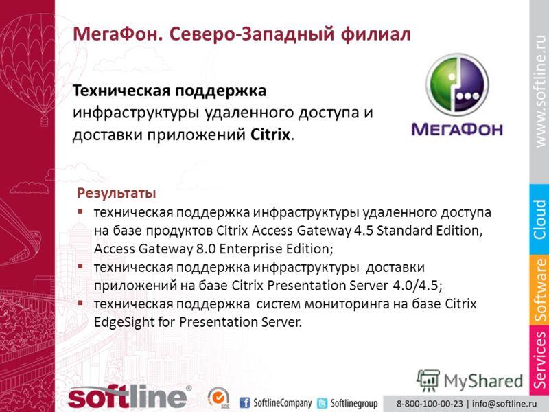 МегаФон. Северо-Западный филиал Техническая поддержка инфраструктуры удаленного доступа и доставки приложений Citrix. Результаты техническая поддержка инфраструктуры удаленного доступа на базе продуктов Citrix Access Gateway 4.5 Standard Edition, Acc