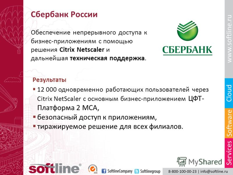 Результаты 12 000 одновременно работающих пользователей через Citrix NetScaler с основным бизнес-приложением ЦФТ- Платформа 2 МСА, безопасный доступ к приложениям, тиражируемое решение для всех филиалов. Сбербанк России Обеспечение непрерывного досту