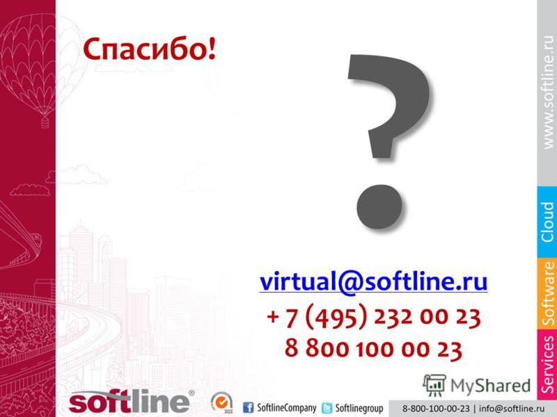 virtual@softline.ru + 7 (495) 232 00 23 8 800 100 00 23 Спасибо! ?