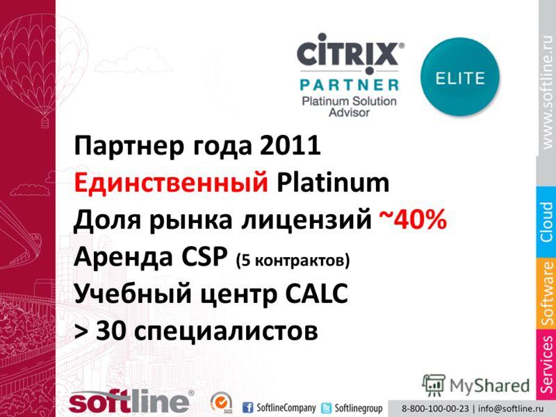 Партнер года 2011 Единственный Platinum Доля рынка лицензий ~40% Аренда CSP (5 контрактов) Учебный центр CALC > 30 специалистов