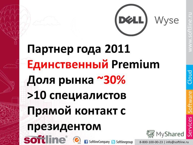 Партнер года 2011 Единственный Premium Доля рынка ~30% >10 специалистов Прямой контакт с президентом